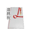 のし袋のスタンプ(個別スタンプ:9)