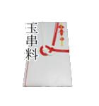 のし袋のスタンプ(個別スタンプ:16)