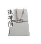 のし袋のスタンプ(個別スタンプ:28)