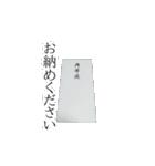 のし袋のスタンプ(個別スタンプ:40)