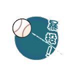 野球実況応援スタンプ1(個別スタンプ:27)