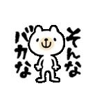激!うごくリアクションくまさん★(個別スタンプ:14)