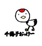 千鶴子さん専用(個別スタンプ:02)