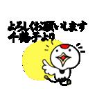 千鶴子さん専用(個別スタンプ:06)