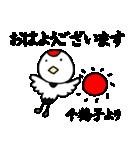 千鶴子さん専用(個別スタンプ:08)