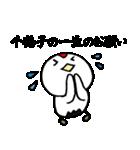 千鶴子さん専用(個別スタンプ:09)