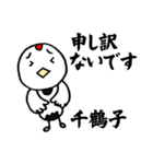 千鶴子さん専用(個別スタンプ:10)