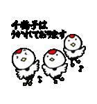 千鶴子さん専用(個別スタンプ:13)