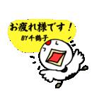 千鶴子さん専用(個別スタンプ:14)