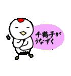 千鶴子さん専用(個別スタンプ:15)