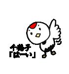 千鶴子さん専用(個別スタンプ:16)