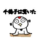 千鶴子さん専用(個別スタンプ:17)