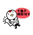 千鶴子さん専用(個別スタンプ:19)