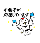 千鶴子さん専用(個別スタンプ:20)