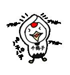 千鶴子さん専用(個別スタンプ:22)