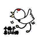 千鶴子さん専用(個別スタンプ:24)