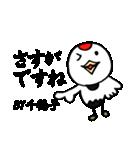 千鶴子さん専用(個別スタンプ:25)