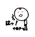 千鶴子さん専用(個別スタンプ:28)