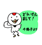 千鶴子さん専用(個別スタンプ:29)