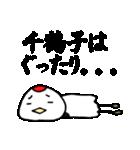 千鶴子さん専用(個別スタンプ:30)