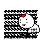 千鶴子さん専用(個別スタンプ:33)