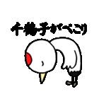 千鶴子さん専用(個別スタンプ:35)