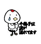 千鶴子さん専用(個別スタンプ:36)