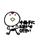 千鶴子さん専用(個別スタンプ:40)