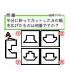 認知症セルフチェック ~ 脳育 ~(個別スタンプ:20)