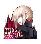 Fate/Grand Order(個別スタンプ:24)