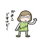【かよこさん】専用スタンプ(個別スタンプ:01)