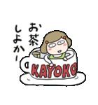 【かよこさん】専用スタンプ(個別スタンプ:02)