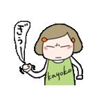 【かよこさん】専用スタンプ(個別スタンプ:18)