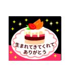 【動く★お誕生日】おめでとう&感謝セット(個別スタンプ:13)