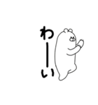 動く!くまさん!(個別スタンプ:4)