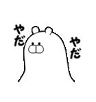 動く!くまさん!(個別スタンプ:08)