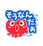 おちゃめなタコさん【簡単返信編】(個別スタンプ:01)