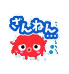 おちゃめなタコさん【簡単返信編】(個別スタンプ:11)