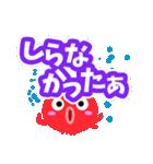 おちゃめなタコさん【簡単返信編】(個別スタンプ:17)