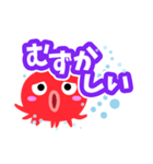 おちゃめなタコさん【簡単返信編】(個別スタンプ:20)