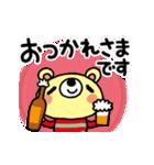 動く♪ほのぼのくまの日常会話(個別スタンプ:04)