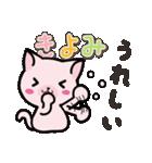 ハムねこ きよみ用(個別スタンプ:01)