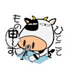 ぎゅ~っと、ウシさん(個別スタンプ:20)