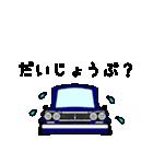 旧車シリーズ・ハコスカPart2【夏仕様】(個別スタンプ:26)