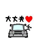 旧車シリーズ・ハコスカPart2【夏仕様】(個別スタンプ:27)