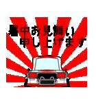 旧車シリーズ・ハコスカPart2【夏仕様】(個別スタンプ:40)