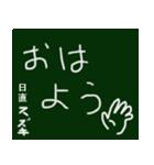 黒板でメッセージ。 学生編(個別スタンプ:02)