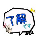 あきこ専用ふきだし(個別スタンプ:1)