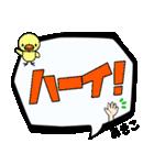 あきこ専用ふきだし(個別スタンプ:4)