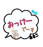 あきこ専用ふきだし(個別スタンプ:5)